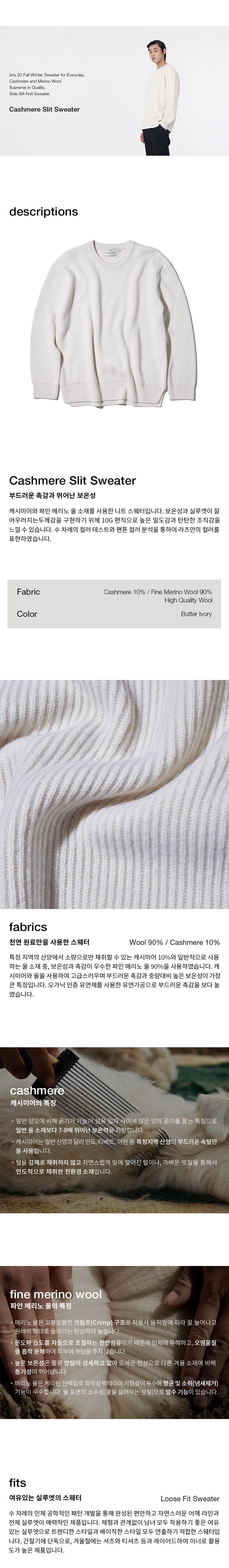 라츠(LOTS) 캐시미어 슬릿 스웨터 버터 아이보리