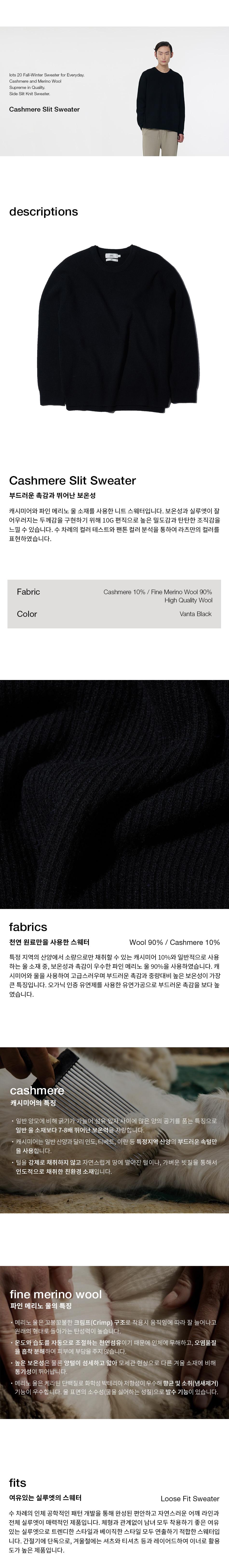 라츠(LOTS) 캐시미어 슬릿 스웨터 반타 블랙