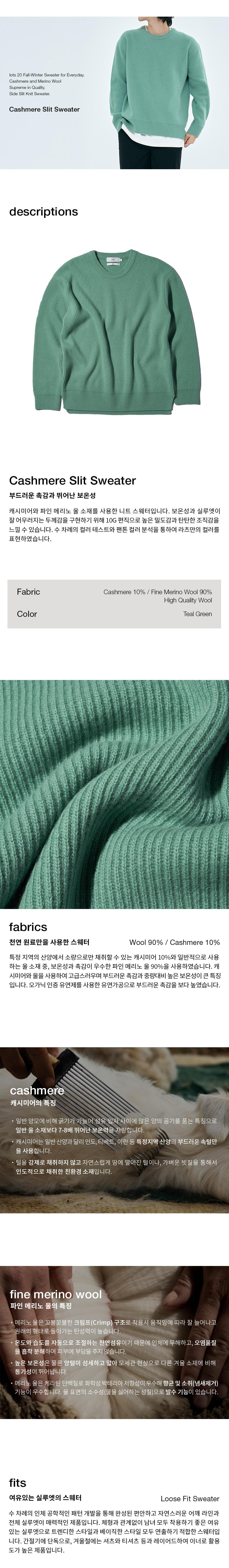 라츠(LOTS) 캐시미어 슬릿 스웨터 틸 그린